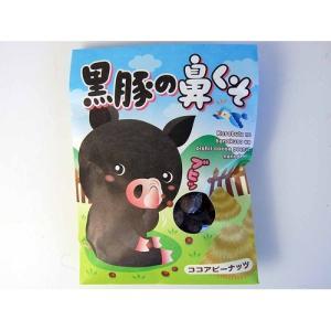 豆菓子 おつまみ お菓子 スナック 鹿児島ユタカ 黒豚の鼻くそ 70g|hihshop