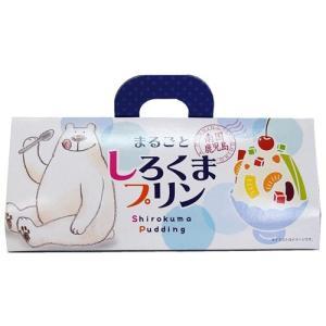 プリン 洋菓子 スイーツ 食品 鹿児島ユタカ しろくまプリン 4個入り|hihshop