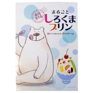プリン 洋菓子 スイーツ 食品 鹿児島ユタカ しろくまプリン 16個入り|hihshop