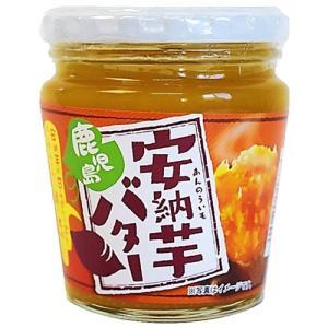 バター 乳製品 チーズ 食品 安納芋 さつまいも 鹿児島ユタ...