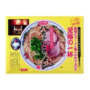 ラーメン 麺類 お土産 ふく富 八ちゃんラーメン 4食