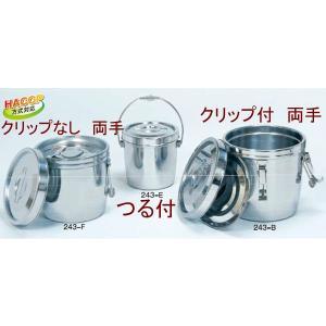 オオイ オールステンレス二重中蓋式食缶 クリップ付 つる付 容量6L 外径235mm 品番:243-A|hikari-chyubo
