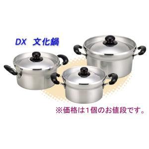 ホクア DX文化鍋 20cm|hikari-chyubo
