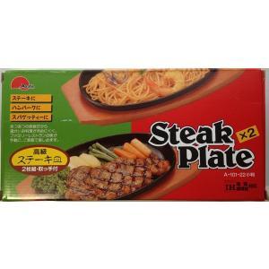 ステーキ皿 IH対応 小判 2枚入れ ハンドル付き 品番:A-101-22|hikari-chyubo