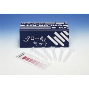 使い捨てタイプ:残留塩素測定器 クロールキット(低濃度用)50回分入り
