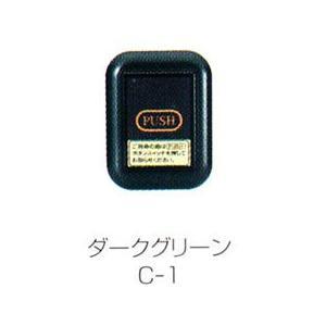 コードレスチャイム用送信機(単品)コンパクトC−1ダークグリーン|hikari-chyubo