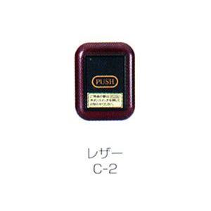 コードレスチャイム用送信機(単品)コンパクトC−2 レザー|hikari-chyubo