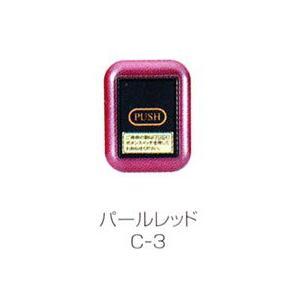コードレスチャイム用送信機(単品)コンパクトC−3 パールレッド|hikari-chyubo