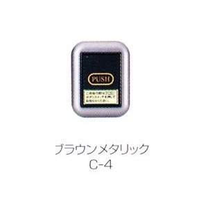 コードレスチャイム用送信機(単品)コンパクトC−4 茶メタリック|hikari-chyubo