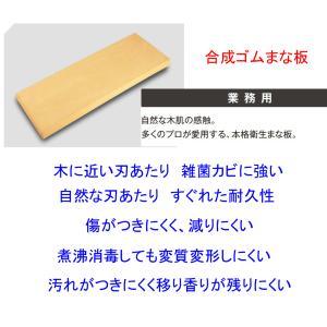 合成ゴム まな板 アサヒクッキンカット 101号 500×250×20mm|hikari-chyubo