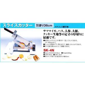HIRANO スライスカッター (刃渡り36cm)SK-4N 代引不可商品 hikari-chyubo
