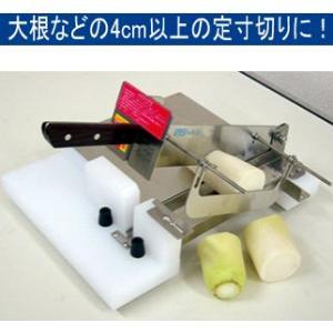 HIRANO スライスカッター 刃渡り36cm(受け台付き)SK-4NAD※厚刃タイプ・大根などの4cm以上の定寸切りに!代引不可商品 hikari-chyubo