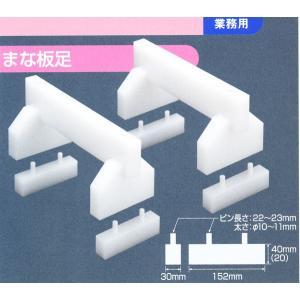 日本製 住友 まな板足 40cm 品番:A4018 サイズ:400×H180mm(160+20mm)※1セット2個入り|hikari-chyubo