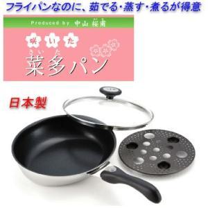ウルシヤマ 咲いた菜多パン 26cm IH対応|hikari-chyubo