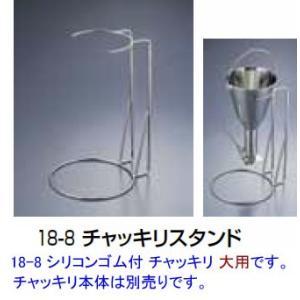 18-8 チャッキリスタンド 大用 NJ10035 ※18-8 シリコンゴム付チャッキリ大用です。チャッキリ本体は別売り hikari-chyubo