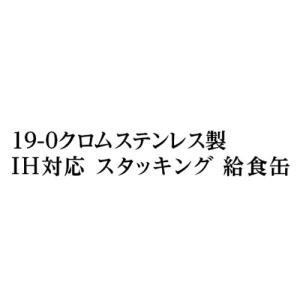 仔犬印 KO 19-0 電磁調理器IH対応 スタッキング 給食缶 21cm|hikari-chyubo|02