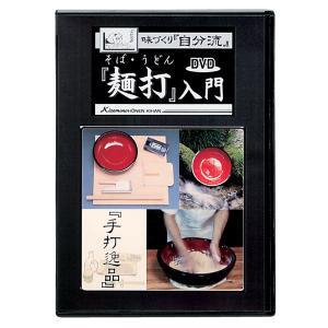 そば・うどん麺打ち入門DVD A-1610|hikari-chyubo