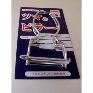 18-8 ハンディ 2枚刃ピーラー(両用) hikari-chyubo