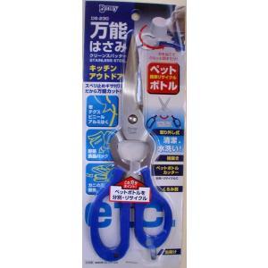 クリーンスパッターキッチンバサミ|hikari-chyubo