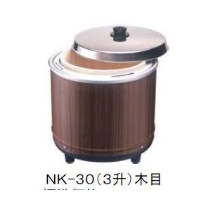 熱研 電気びつ エバーホット ライス用(木枠タイプ)NK-30(3升)木目 hikari-chyubo