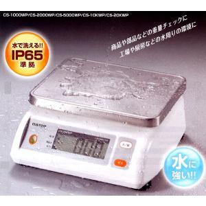 カスタム デジタル防水はかり CS-20KWP|hikari-chyubo