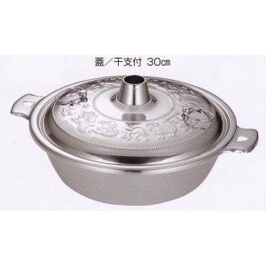 仔犬印 KO 18-8ステンレス しゃぶしゃぶ鍋 30cm(蓋干支付)品番:18630 hikari-chyubo