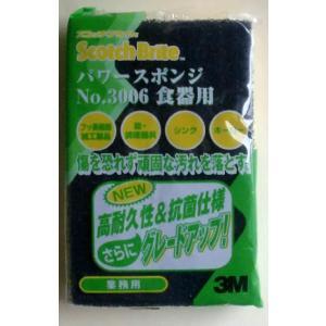 【ライトな汚れ用】3Mパワ-スポンジ 食器用(10個入)No.3006 hikari-chyubo