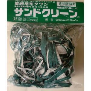 業務用 布たわし サンドクリーン(10個入れ)グリーン細目 hikari-chyubo