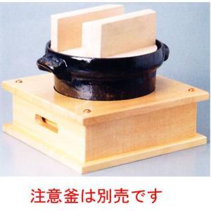 3合ごはん鍋用白木ハカマのみ 品番:51-9 注意:釜は別売です。|hikari-chyubo
