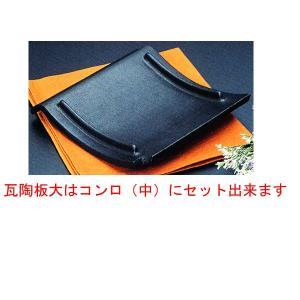 瓦陶板 大 注意:敷物はつきません。瓦陶板(大)は、コンロ(中)にセットできます。品番:60-4(20329)|hikari-chyubo