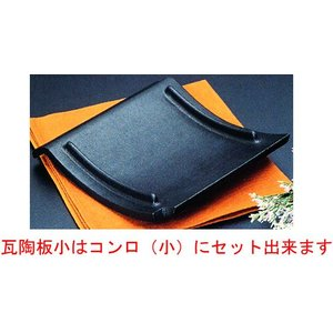 瓦陶板 小 注意:敷物はつきません。瓦陶板(小)は、コンロ(小)にセットできます。品番:60-4(20326)|hikari-chyubo