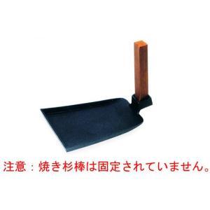 鍬陶板(大)注意:焼き杉棒は固定されていません。(フッ素加工)アルミ製 品番:60-9|hikari-chyubo