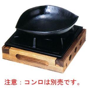 朴葉皿(フッ素加工)アルミ製 注意:コンロは別売です。 品番:60-10|hikari-chyubo