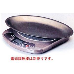 トナミ アルミ製 電磁用(IH対応)小判皿 (フッ素加工)品番:119-7 ※電磁調理器は別売りです|hikari-chyubo