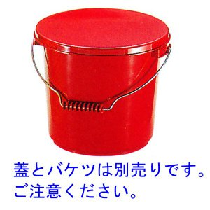 エンテック ポリプロバケツ10本体【レッド】品番:PO-22A(注意:蓋は別売りです。)|hikari-chyubo