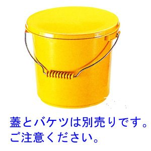 エンテック  ポリプロバケツ10本体【イエロー】品番:PO-22A(注意:蓋は別売りです。)|hikari-chyubo