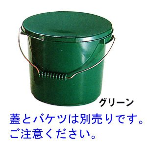 エンテック ポリプロバケツ10用蓋 【グリーン】品番:PO-228(注意:バケツは別売りです。)|hikari-chyubo
