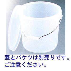 エンテック ポリプロバケツ 10用蓋【乳白色】品番:PO-228(注意:バケツは別売りです。)|hikari-chyubo