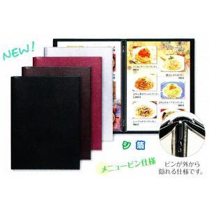 SHIMBI(シンビ) Newメニューブック (A4 4ページ仕様)品番:LPU-101 色(黒)メニューピン仕様|hikari-chyubo