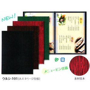 SHIMBI(シンビ) Newメニューブック  ウルシー101(A4 4ページ仕様)色(黒)メニューピン仕様|hikari-chyubo