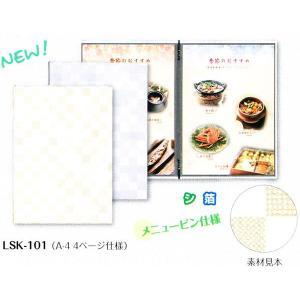 SHIMBI(シンビ) Newメニューブック LSK-101(A4 4ページ仕様)色(シルバー)メニューピン仕様|hikari-chyubo