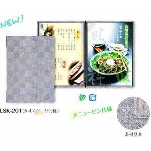 SHIMBI(シンビ) Newメニューブック LSK-201(A4 4ページ仕様)色(うす茶)メニューピン仕様|hikari-chyubo