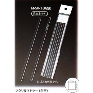 SHIMBI(シンビ) アクリルマドラー(角型)M-50-1)5本セット色(透明)|hikari-chyubo