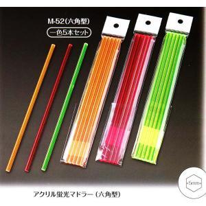SHIMBI(シンビ) アクリル蛍光マドラー(六角型)M-52)一色5本セット色(緑)|hikari-chyubo