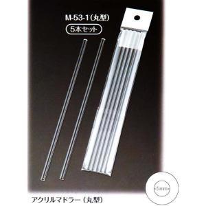 SHIMBI(シンビ) アクリルマドラー(丸型)M-53-1(5本セット)色(透明)|hikari-chyubo