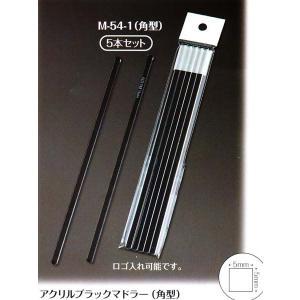 SHIMBI(シンビ) アクリルブラックマドラー(角型)M-54-1(5本セット)色:黒(透明)|hikari-chyubo