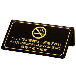 SHIMBI(シンビ) 禁煙サイン SS-115 (片面)|hikari-chyubo