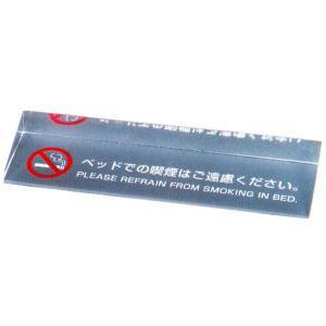 SHIMBI(シンビ) 禁煙サイン SS-111|hikari-chyubo
