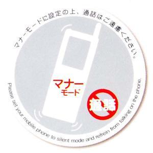 SHIMBI(シンビ) 携帯電話マナーシール SS-113 (1シート10枚入)|hikari-chyubo