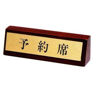 SHIMBI(シンビ) 予約席サイン LU-2(片面)木製(茶)真鍮プレート|hikari-chyubo